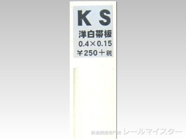 KSモデル 洋白帯板(0.15mm厚) 0.4×0.15×150