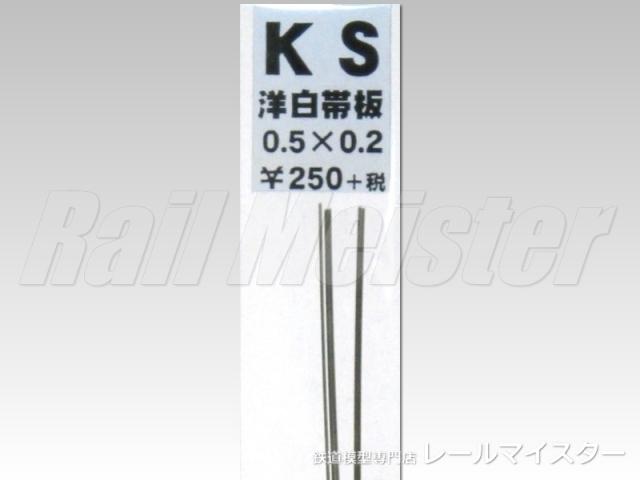 KSモデル 洋白帯板(0.2mm厚) 0.5×0.2×250