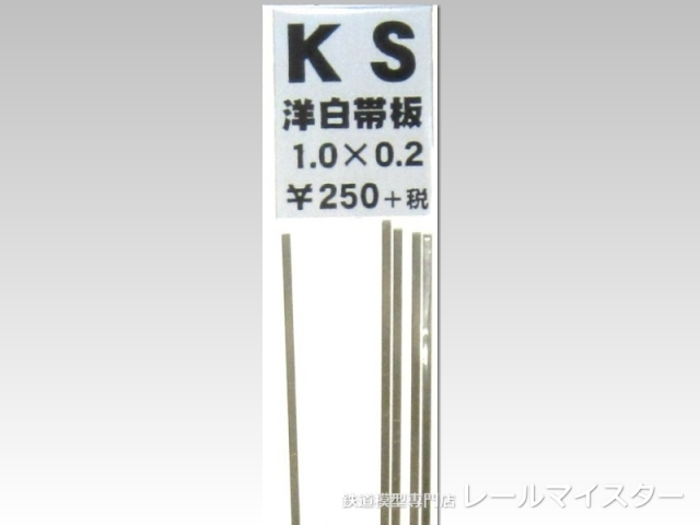 KSモデル 洋白帯板(0.2mm厚) 1.0×0.2×250