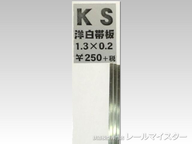 KSモデル 洋白帯板(0.2mm厚) 1.3×0.2×250