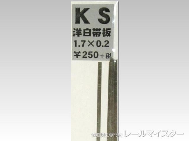 KSモデル 洋白帯板(0.2mm厚) 1.7×0.2×250
