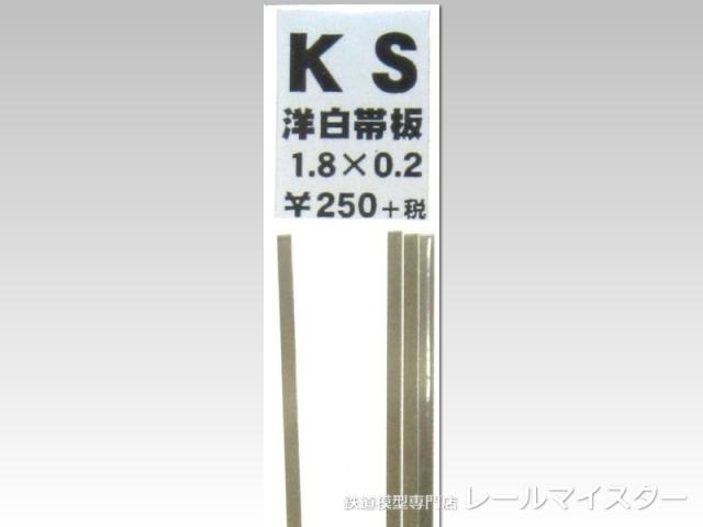 KSモデル 洋白帯板(0.2mm厚) 1.8×0.2×250