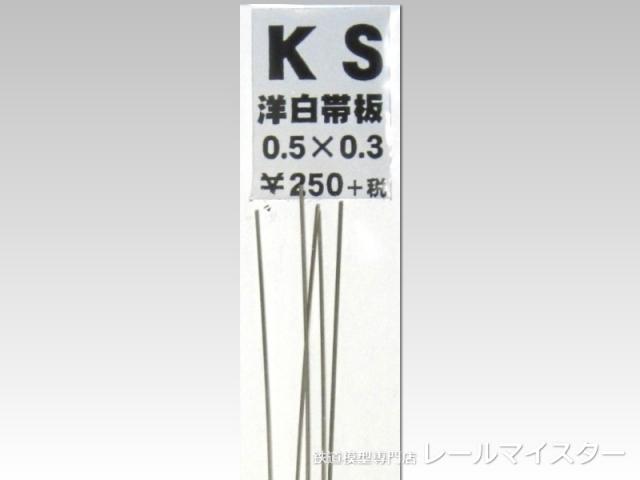 KSモデル 洋白帯板(0.3mm厚) 0.5×0.3×250