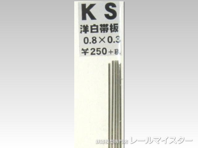 KSモデル 洋白帯板(0.3mm厚) 0.8×0.3×250