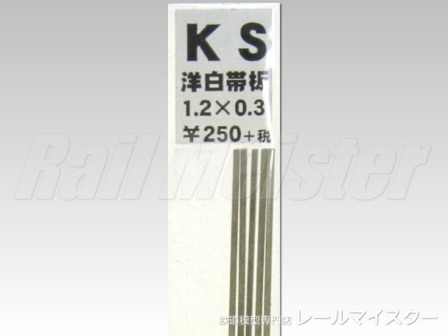 KSモデル 洋白帯板(0.3mm厚) 1.2×0.3×250