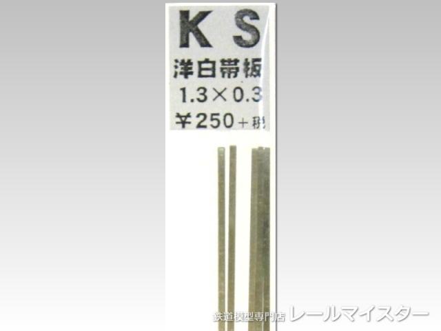 KSモデル 洋白帯板(0.3mm厚) 1.3×0.3×250