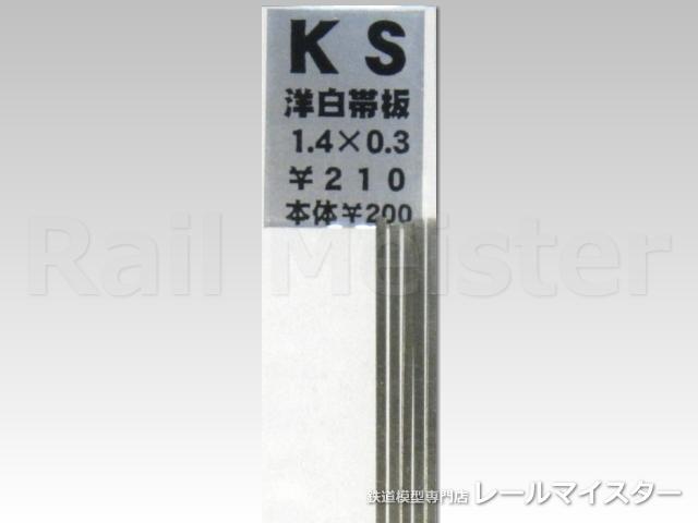 KSモデル 洋白帯板(0.3mm厚) 1.4×0.3×250