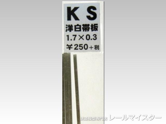 KSモデル 洋白帯板(0.3mm厚) 1.7×0.3×250