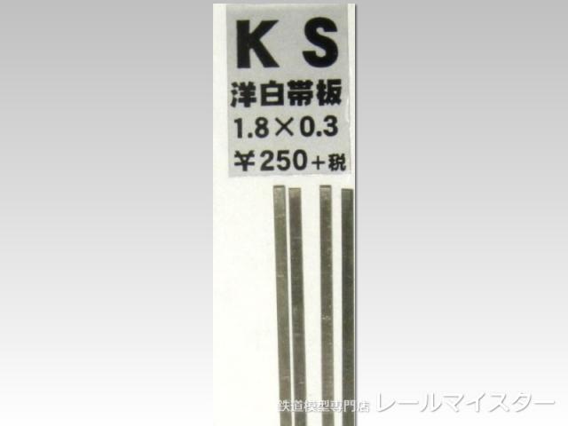 KSモデル 洋白帯板(0.3mm厚) 1.8×0.3×250