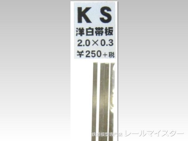 KSモデル 洋白帯板(0.3mm厚) 2.0×0.3×250