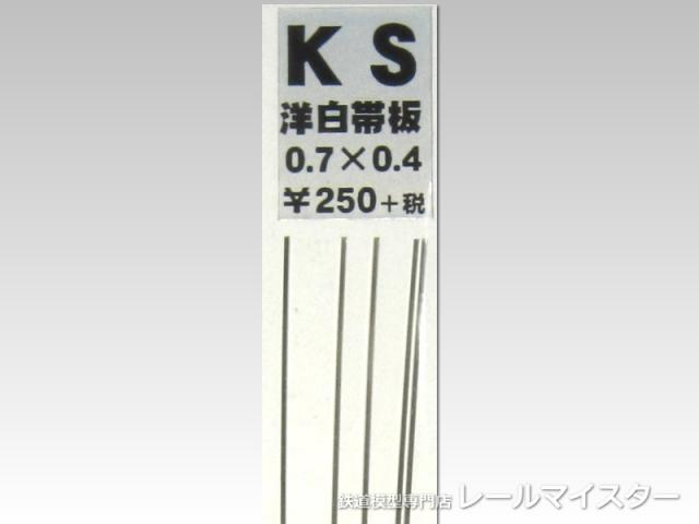 KSモデル 洋白帯板(0.4mm厚) 0.7×0.4×250