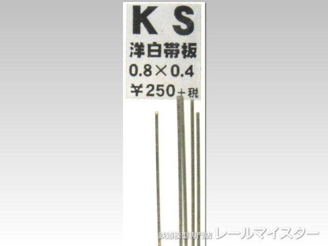 KSモデル 洋白帯板(0.4mm厚) 0.8×0.4×250