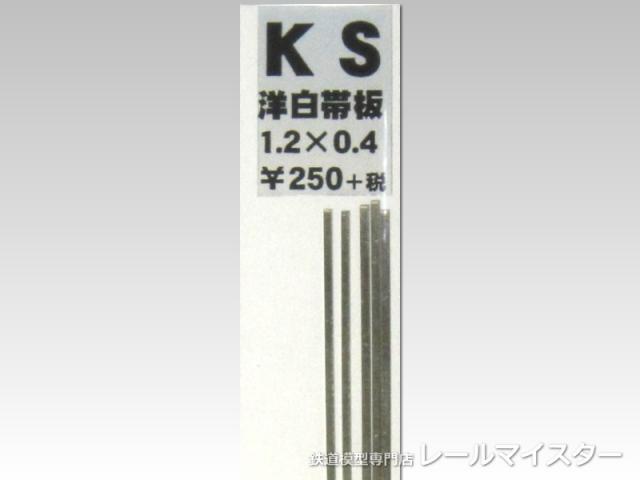 KSモデル 洋白帯板(0.4mm厚) 1.2×0.4×250
