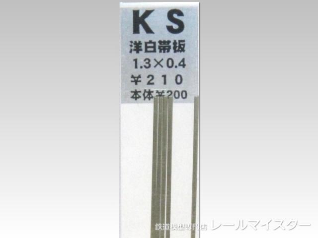 KSモデル 洋白帯板(0.4mm厚) 1.3×0.4×250