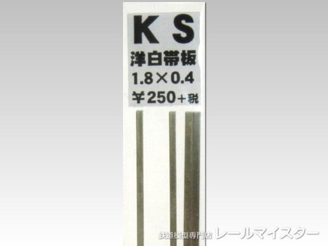 KSモデル 洋白帯板(0.4mm厚) 1.8×0.4×250