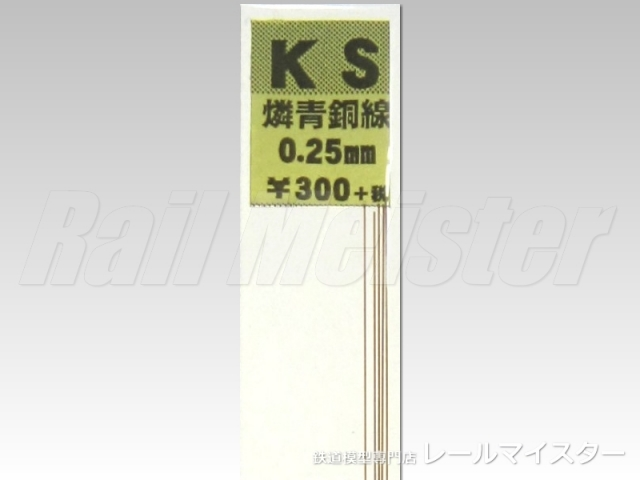 KSモデル 燐青銅線 0.25×250