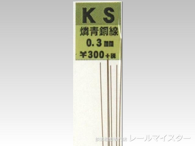 KSモデル 燐青銅線 0.3×250