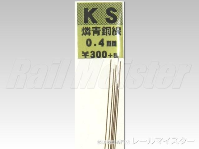 KSモデル 燐青銅線 0.4×250