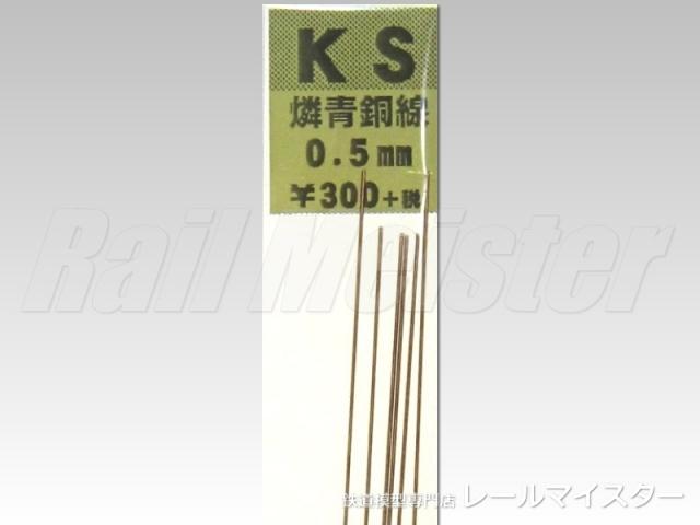 KSモデル 燐青銅線 0.5×250