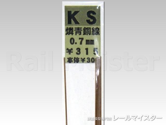 KSモデル 燐青銅線 0.7×250