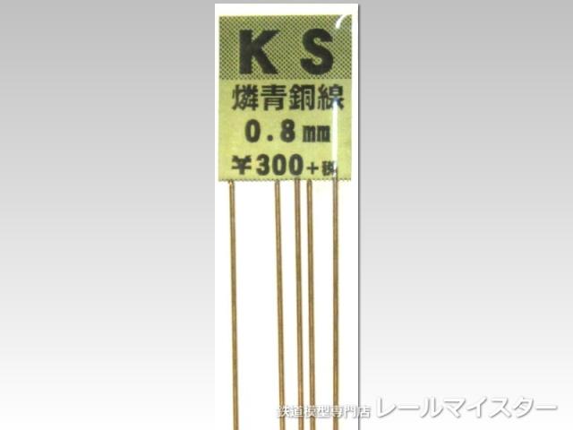 KSモデル 燐青銅線 0.8×250