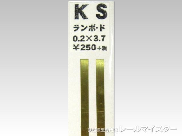KSモデル ランボード 3.7×0.2×250