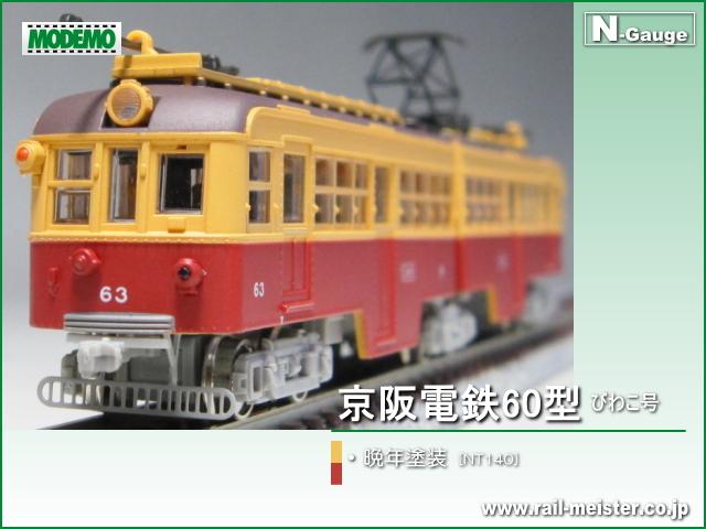 モデモ 京阪電鉄60型 びわこ号 晩年塗装[NT140]