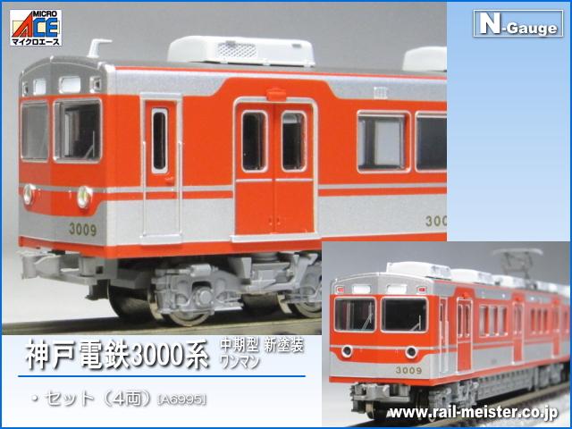マイクロエース 神戸電鉄3000系 中期型 新塗装 ワンマン 4両セット[A6995]