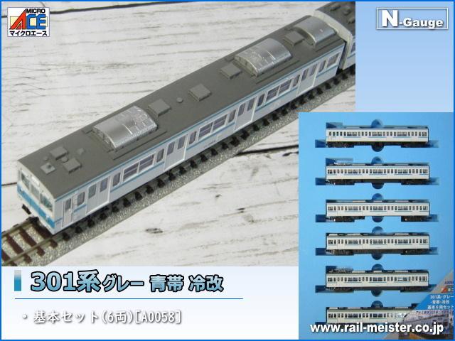 マイクロエース 301系 グレー 青帯 冷改 基本セット(6両)[A0058]