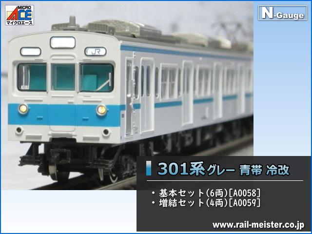 マイクロエース 301系 グレー 青帯 冷改 基本(6両)+増結(4両) 10両組[A0058/A0059]