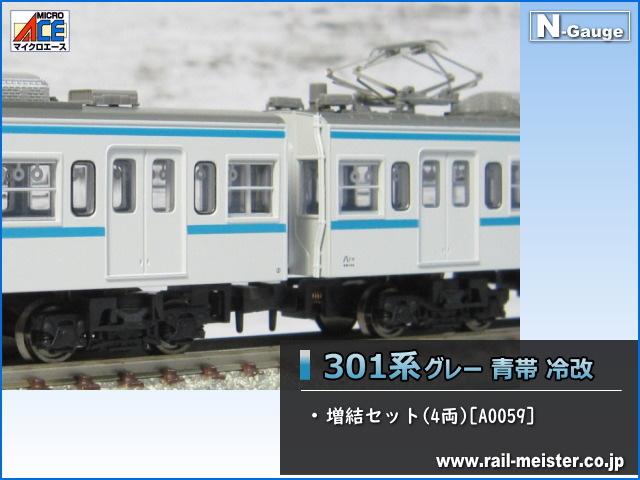マイクロエース 301系 グレー 青帯 冷改 増結セット(4両)[A0059]
