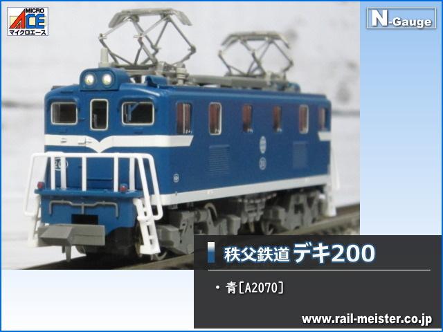 マイクロエース 秩父鉄道デキ200 青[A2070]