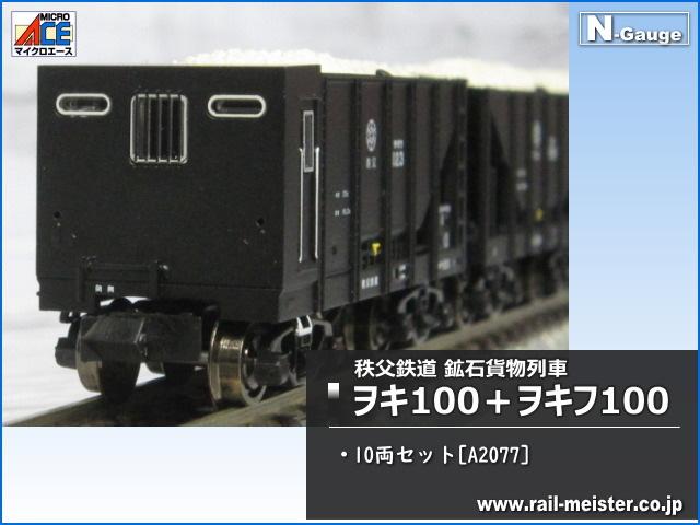 マイクロエース 秩父鉄道ヲキ100+ヲキフ100 鉱石貨物列車 10両セット[A2077]