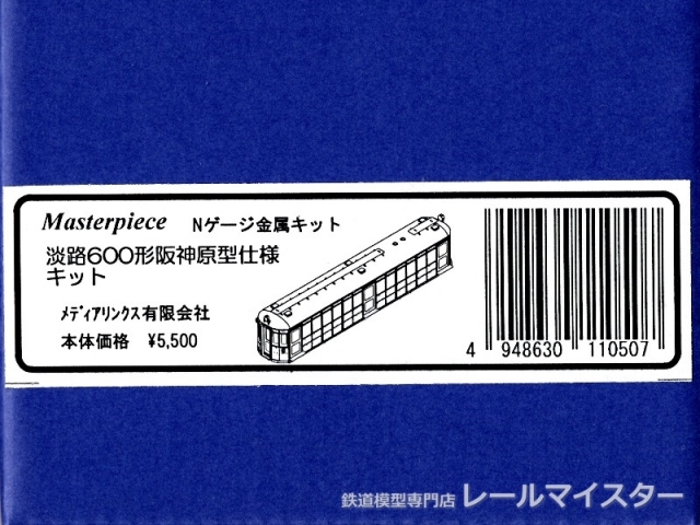 マスターピース 淡路600形 阪神原形仕様キット