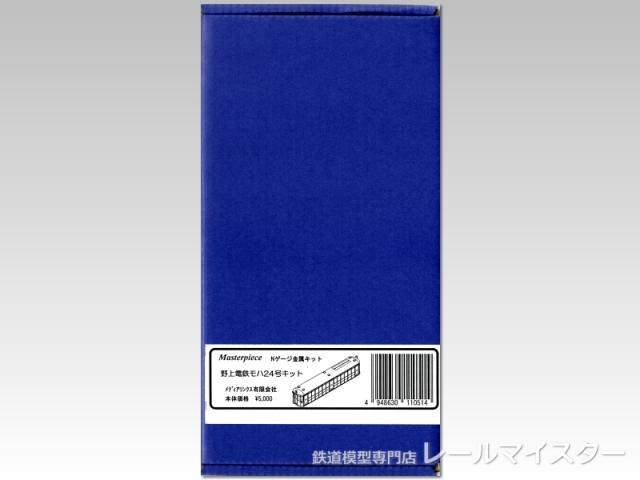 マスターピース 野上電鉄モハ24号キット