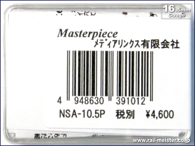 マスターピース NSドライブユニット Φ10.5プレート車輪 Aタイプ[NSA-10.5P]