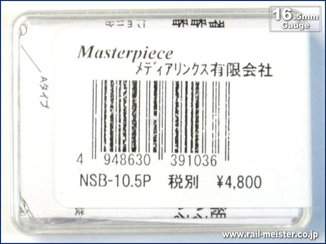 マスターピース NSドライブユニット Φ10.5プレート車輪 Bタイプ[NSB-10.5P]