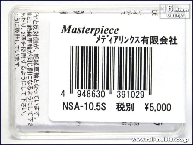 マスターピース NSドライブユニット Φ10.5スポーク車輪 Aタイプ[NSA-105.S]