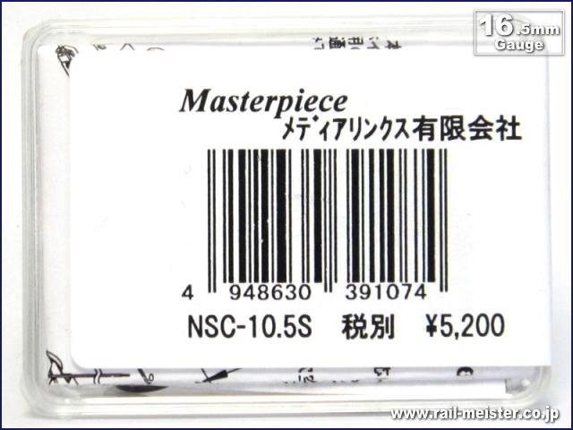 マスターピース NSドライブユニット Φ10.5スポーク車輪 短ホイルベース対応[NSC-10.5S]