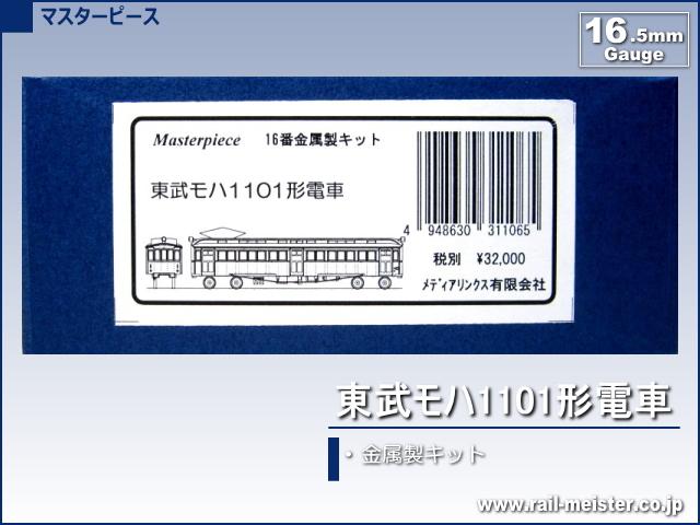 マスターピース 東武モハ1101形電車 金属製キット