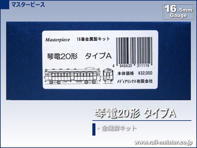 マスターピース 琴電20形 タイプA キット