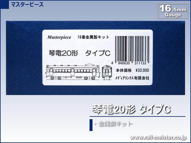 マスターピース 琴電20形 タイプC キット