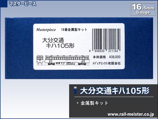 マスターピース 大分交通キハ105形 金属製キット