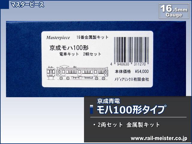 マスターピース 京成青電モハ100形タイプ 2両セット 金属製キット