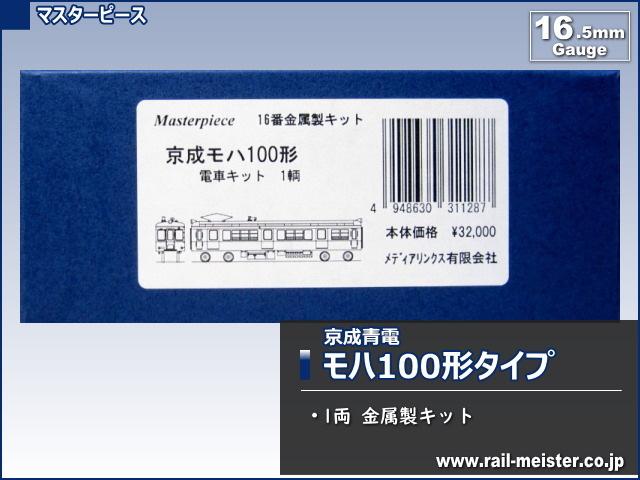 マスターピース 京成青電モハ100形タイプ 1両 金属製キット