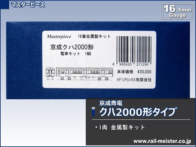 マスターピース 京成青電クハ2000形タイプ 1両 金属製キット