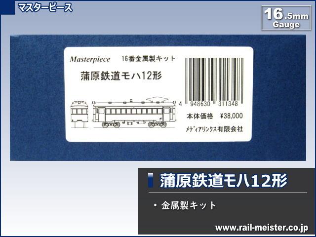 マスターピース 蒲原鉄道モハ12形 金属製キット