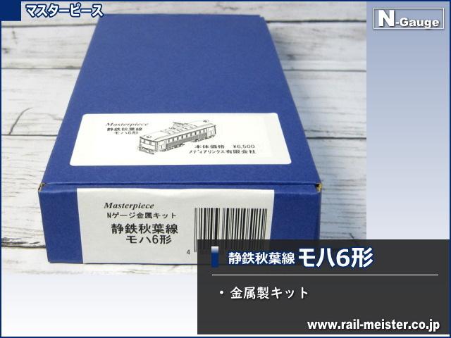 マスターピース 静鉄秋葉線モハ6形 金属キット