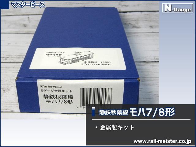 マスターピース 静鉄秋葉線モハ7/8形 金属キット