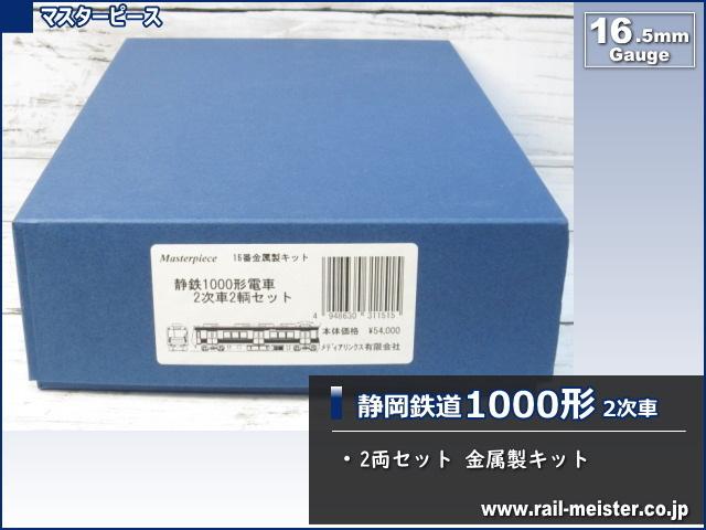 マスターピース 静岡鉄道1000形電車 2次車 2両セット 金属製キット